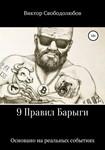9 Правил Барыги (формат e-pub)