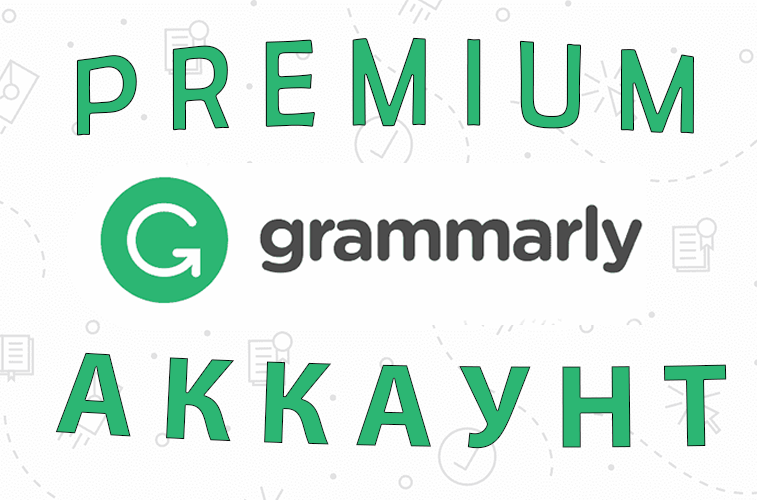 ✅GRAMMARLY PREMIUM ACCOUNT | WARRANTY | PAYPAL ACCEPTED