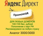 🔥 ANY DOMAINS🔥100/100 BYN Yandex Direct Promo Code