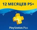 Подписка PS Plus 365 дней PlayStationNetwork Россия