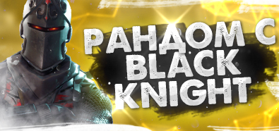 Фотография random с black knight