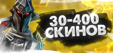 Фотография 30-400 скинов [гарантия]+подарок