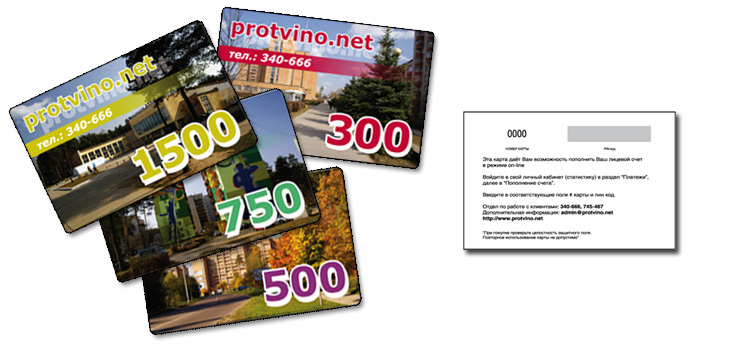 Payment card protvino.net - 1000