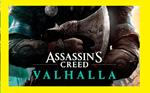 Assassin´s creed Valhalla (Region free) + DLS БЕРСЕРК