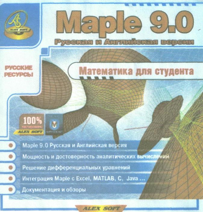 Maple 9.0 - Mathematics for students