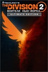 The Division 2: Воители Нью-Йорка Ultimate XBOX КЛЮЧ