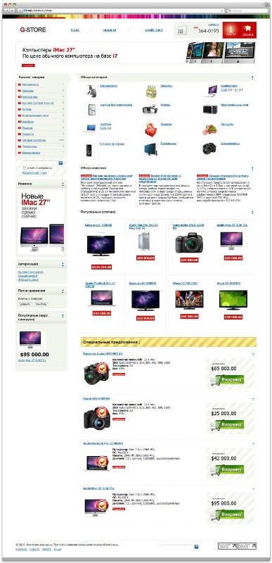 Template G-store for ShopCMS 3.1.H