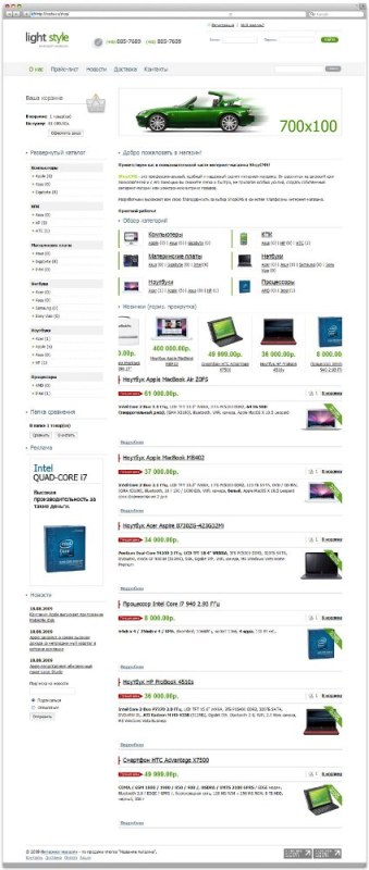 Light Style green template for ShopCMS 3.1.H
