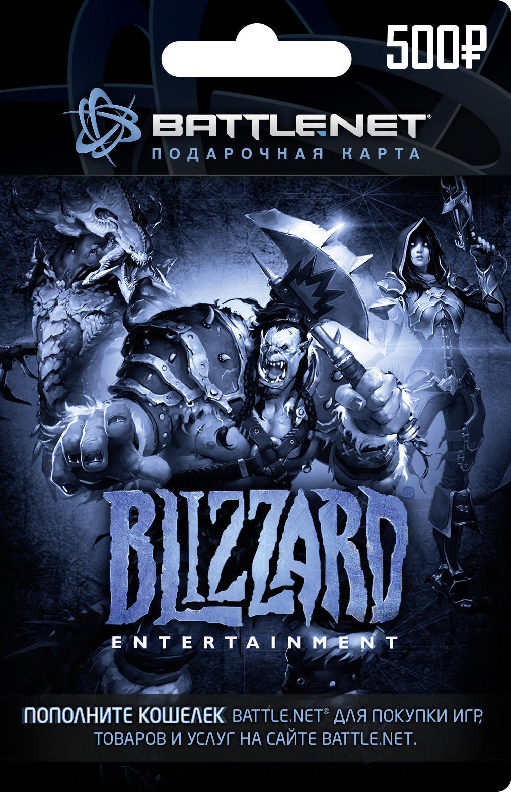 Battle.net Gift Card -  500 RUB Blizzard (RU/CIS)