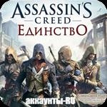 Assassin's Creed. Единство (Unity) | Аккаунт в Подарок