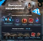 💠⭐Amazon Prime⛲31⛲World of Tanks: «High voltage»⭐💠