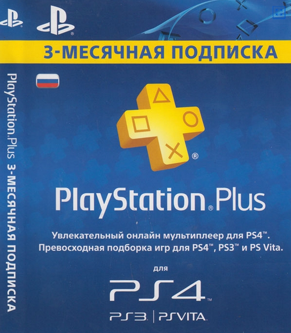PSN 90 days subscription PlayStation Plus (RUS)