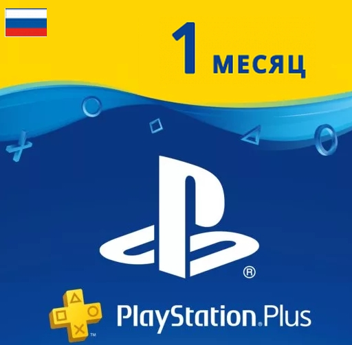 🔵🎮 PlayStation Plus 30 days PSN Plus 1 month (RU)