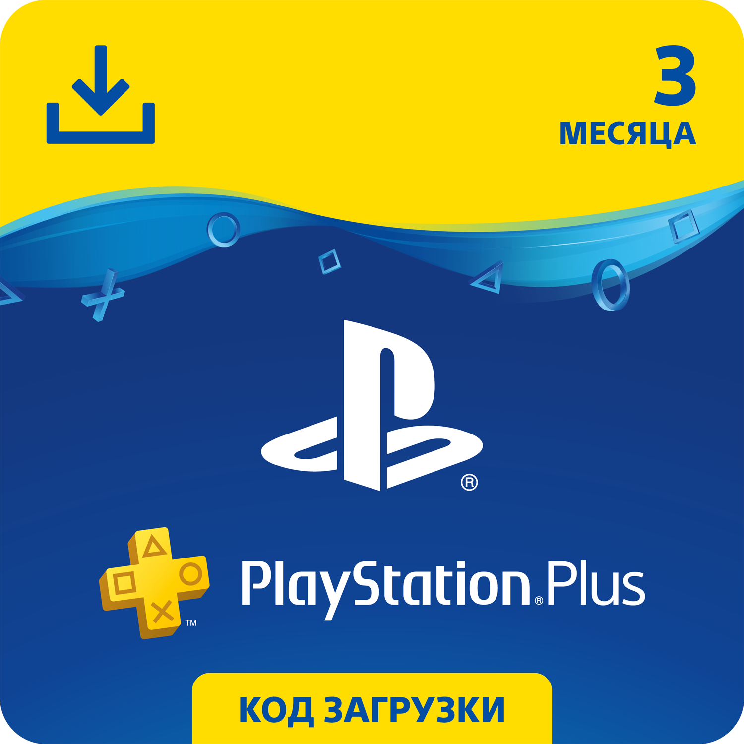 🔵 PS Plus 3 Months PlayStation Plus 90 days (RUS)