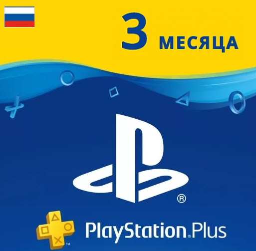 🔵🎮 PlayStation Plus 90 days PSN Plus 3 months (RU)