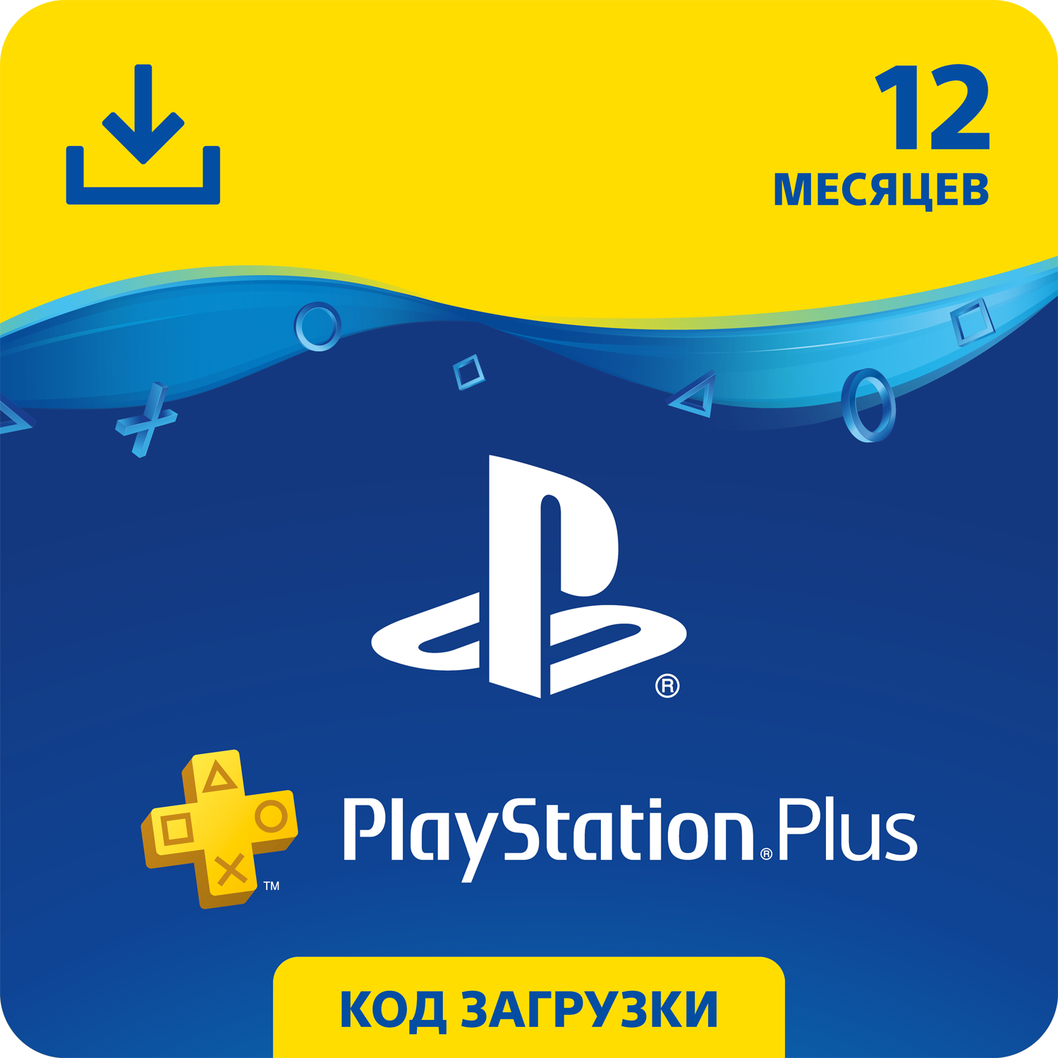 🔵 PS Plus 12 Month PlayStation Plus 365 days (RUS)
