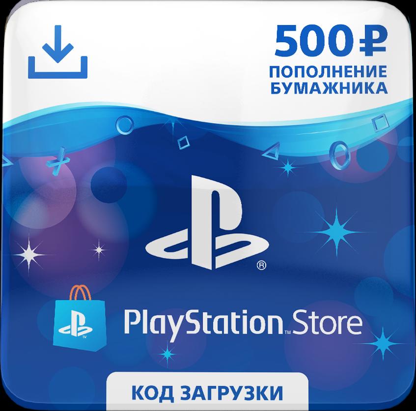 Фотография 🔵 карта оплаты psn 500 рублей playstation network ru
