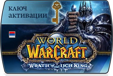 Wrath of the Lich King (Russian version) the activation key