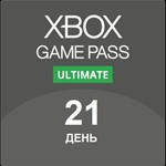 Xbox Game Pass Ultimate – 21 день  GOLD + EA + PASS