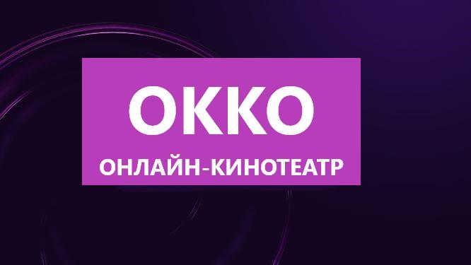 Фотография ✅🔴 okko премиум🔴 до 25.09.21   okko подписка✅