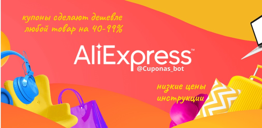 Фотография ✅ 500₽/4500₽ aliexpress рф/снг/грузия до 7.09