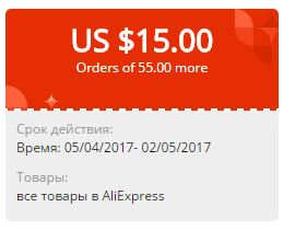 Aliexpress coupon US $15.00 Orders of 55.00 more