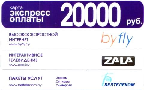 Express Payment Card ByFly 20,000 rubles.