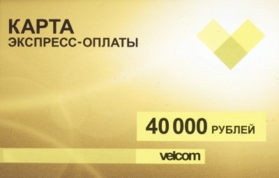 Express Payment Card VELCOM 40,000 rubles.