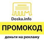 Промокод 150 000 руб. для рекламы на Doska.info