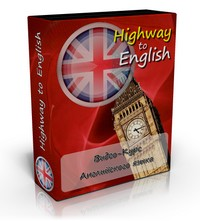 DVD Курс английского языка Highway to English