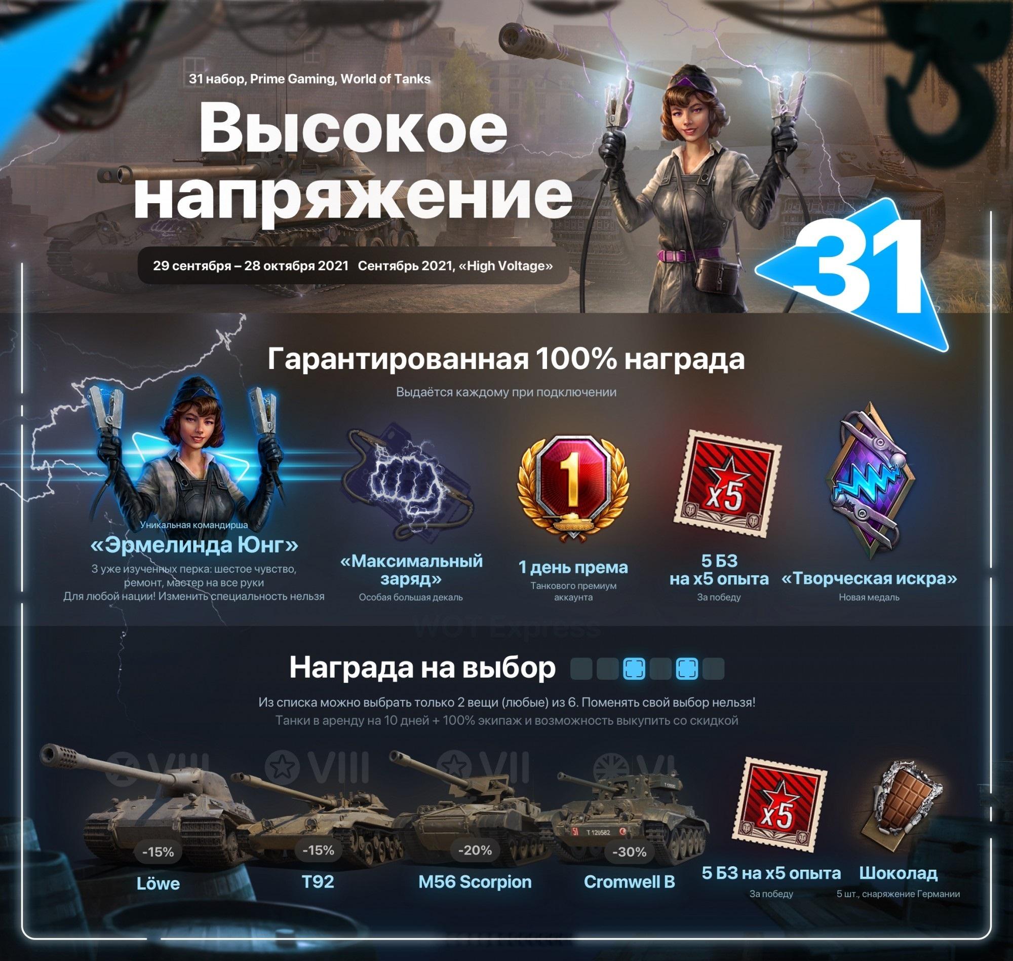 Фотография world of tanks 2в1   31+29 🔵🔴🔵