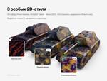 World of Tanks #29 «Fresh Look» | NEW 🔵🔴🔵