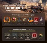 """World of Tanks 2in1 """"Silent Hunter"""" + """"Rock Out""""🔵🔴🔵"""