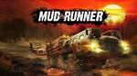 MudRunner + 3 DLC   Full access   Online 🔥
