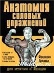 Анатомия силовых упражнений.