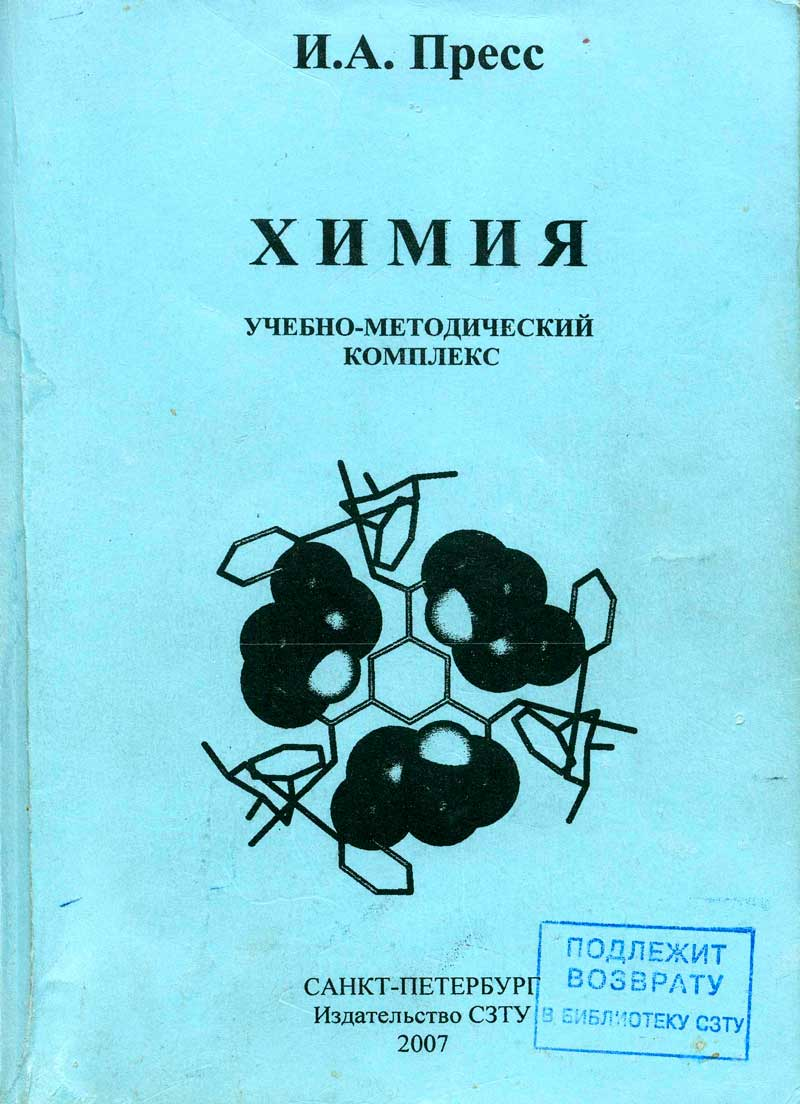Solving the problem of number 138 in Chemistry, IA Press, 2007, SZTU