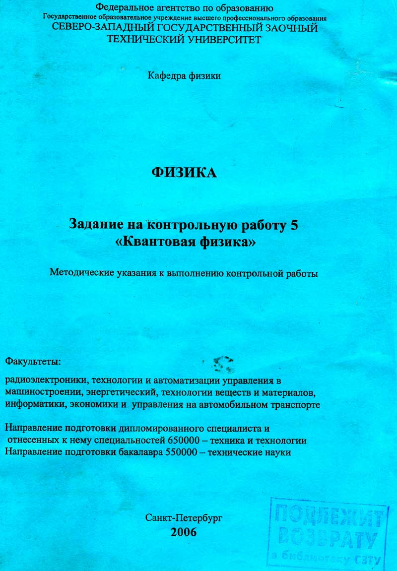 Decisions of the control number 5 in physics. Variant № 2. SZTU